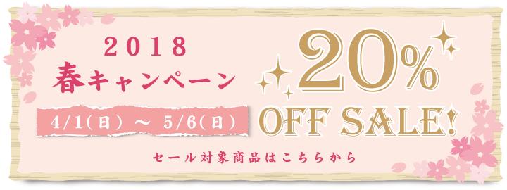 2018★春キャンペーン20%OFF SALE♪