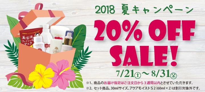 2018パダーム夏キャンペーン20%OFF!