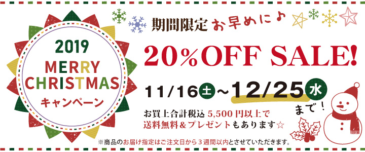 2019パダームクリスマス20%OFF!!