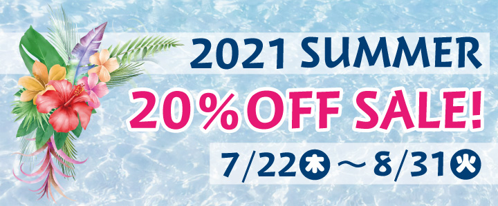 2021夏20%OFFSALE!