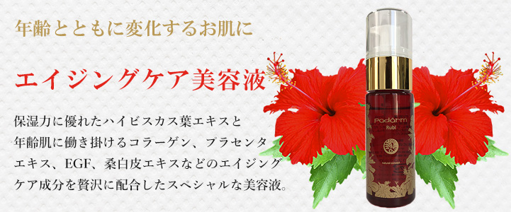 エイジングケア成分を贅沢に配合したスペシャルな美容液瑠美