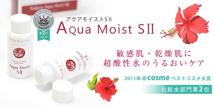 敏感肌・乾燥肌に超酸性水のうるおいケア。アクアモイストSⅡ
