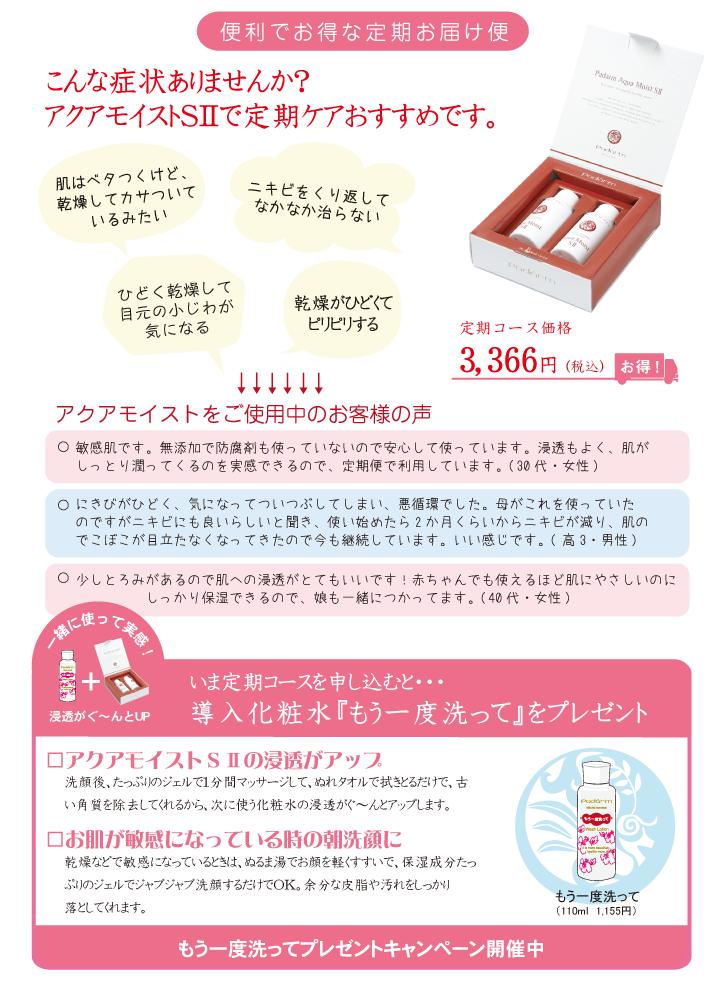 敏感肌・乾燥肌に超酸性水のうるおいケア。アクアモイストS�定期便