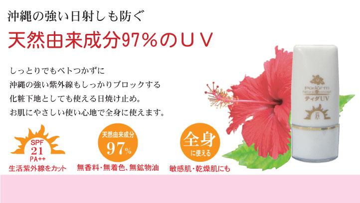 沖縄の強い紫外線も防ぐ 天然由来成分97%のUV しっとりでもべとつかずに沖縄の強い紫外線もしっかりグロックする。化粧下地としても使える日焼け止めクリーム。お肌にやさしい使い心地で、全身に使えます